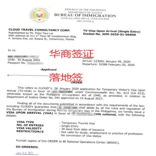 菲律宾签证怎么办理