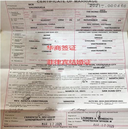菲律宾结婚证办理流程